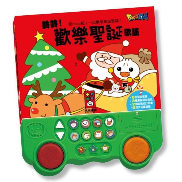 ~babygo~~風車圖書~鈴鈴!歡樂聖誕歌謠 ^(FH380~5^)