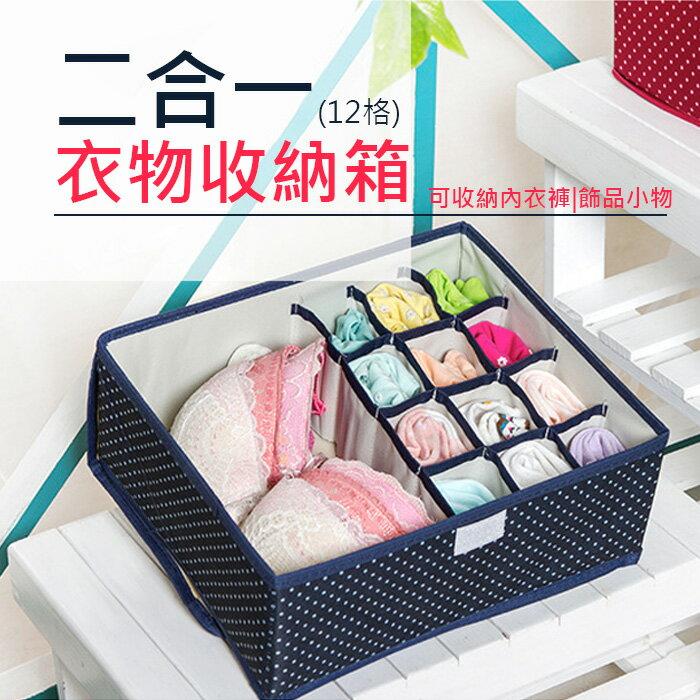 【酷創意】牛津布內衣收納盒收納箱胸罩內褲襪子整理盒二合一抽屜折疊收納盒(E307)