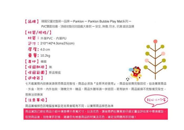Parklon-韓國帕龍無毒PVC雙面遊戲地墊-PL-049可愛鯨魚泡泡墊7380元(現貨二組) 3
