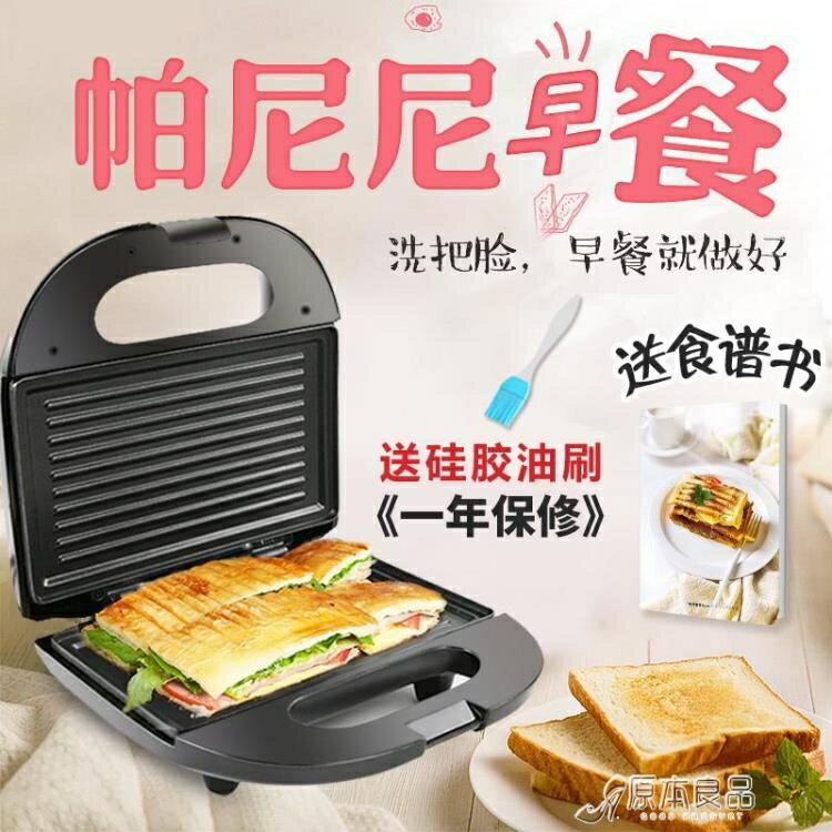三明治機多功能早餐機家用烤麵包片機三文治機熱壓吐司機 交換禮物