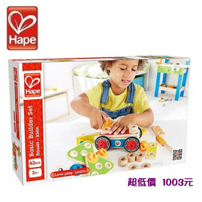 *美馨兒*德國 Hape 愛傑卡 -組裝建構系列 工匠組(42PCs) 1003元