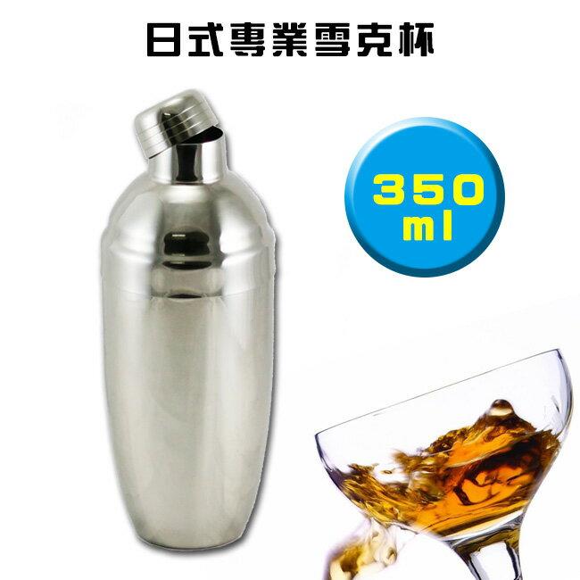 日式不鏽鋼專業雪克杯350ml搖酒器/調酒器具 酒吧工具Cocktail Shaker