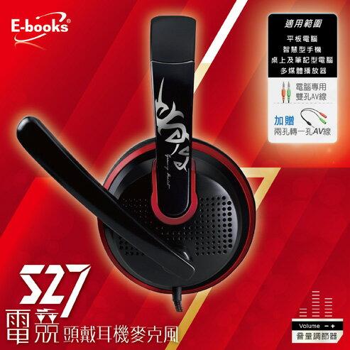 ~迪特軍3C~E~books S27 電競頭戴耳機麥克風