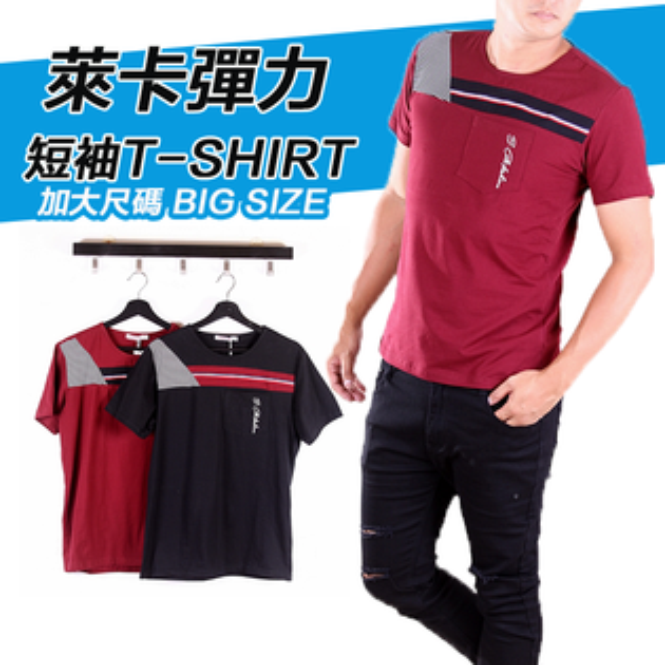 【CS衣舖】加大尺碼2L-3L韓系合身版萊卡彈力短袖T恤6124