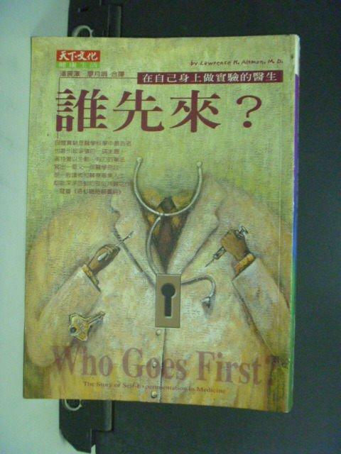 【書寶二手書T6/保健_NCF】誰先來? _原價450_奧特曼醫生
