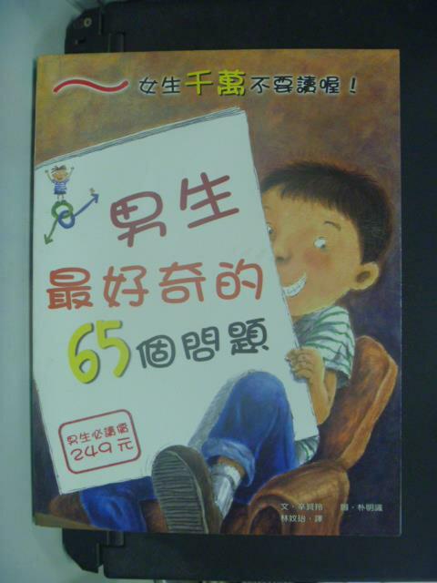 【書寶二手書T8/少年童書_XCX】男生最好奇的65個問題_林妏怡, 辛賢玲