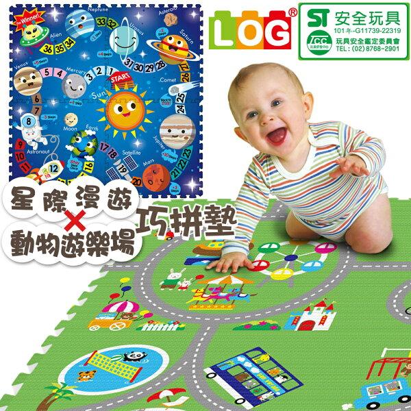 LOG樂格環保遊戲巧拼墊-雙面圖案(動物遊樂園X星際漫遊)60X60cmX厚2cmX4片