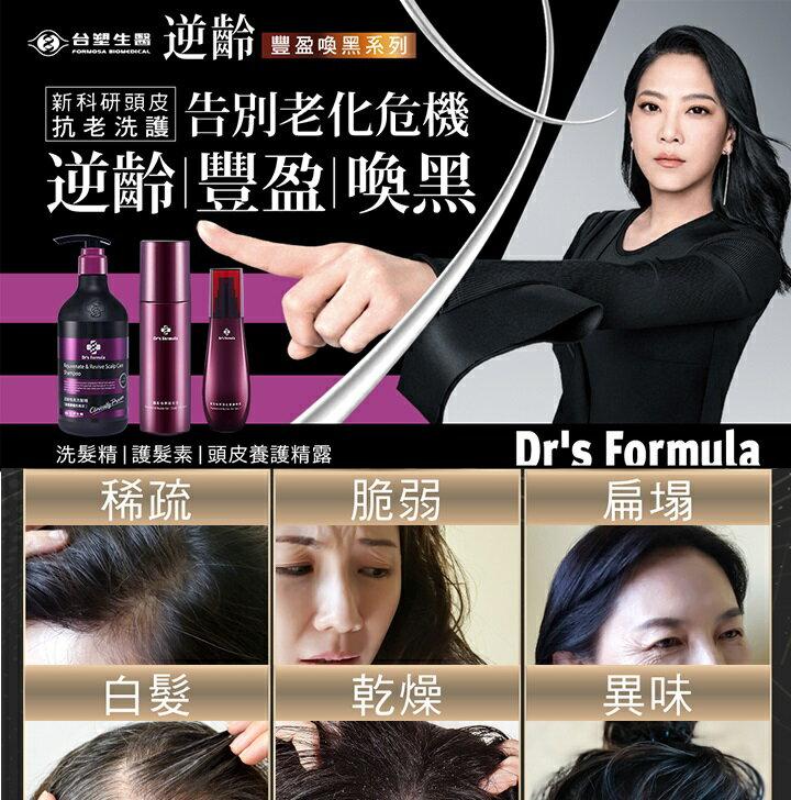母親節限量優惠 Dr's Formula 豐盈喚黑頭皮養護精露 150gX2 髮神推薦