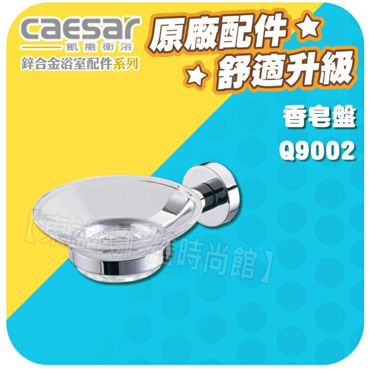 Caesar凱薩衛浴 香皂盤 Q9002 鋅合金系列~東益氏~漱口杯架 置物架 毛巾架 馬