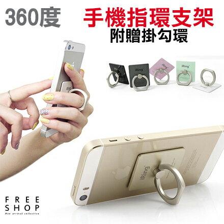 Free Shop 完美組合套組 手機指環支架+掛勾環 創意高質感鋅合金 高黏度膠不掉落【QPPKM8115】