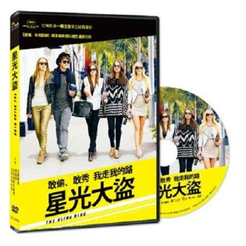 星光大盜DVD