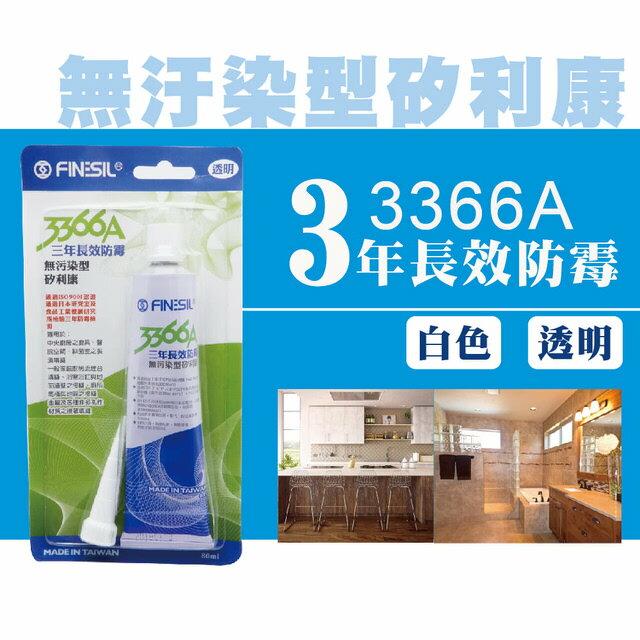 FINESIL 3366A 無污染型 三年長效 防霉 中性 矽利康 80ml-透明