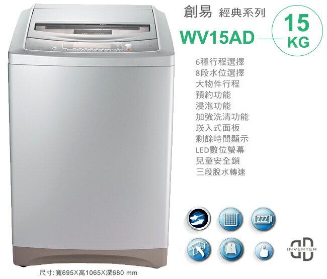 昇汶家電批發:Whirlpool 惠而浦 WV15AD 直立式洗衣機 (15kg)