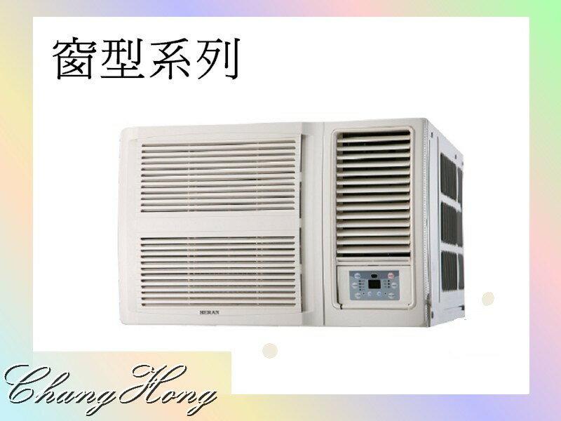 EIf/CSPF機種 3-4坪【HERAN 禾聯 頂級旗艦定頻窗型冷氣】 HW-23P5