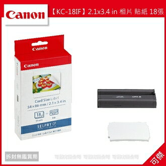 可傑 Canon SELPHY 【KC-18IF】2.1x3.4 in 相片 貼紙 18張