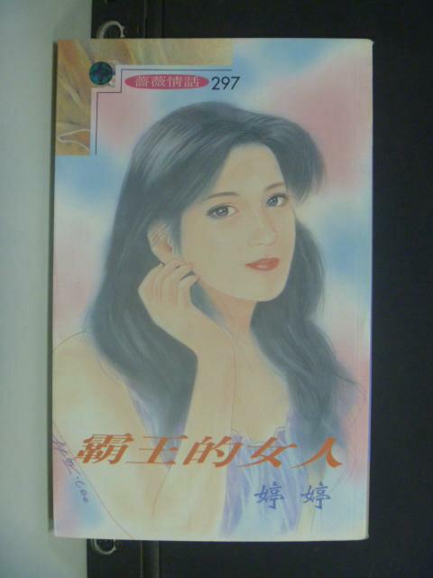 【書寶二手書T8/言情小說_NSS】霸王的女人_婷婷