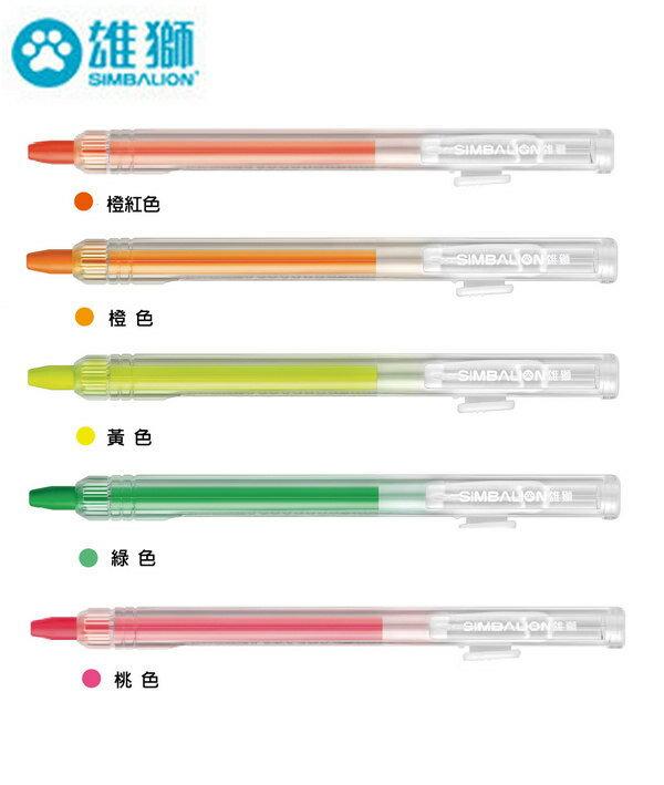 雄狮蜡彩萤光笔 FPC-515  / 支