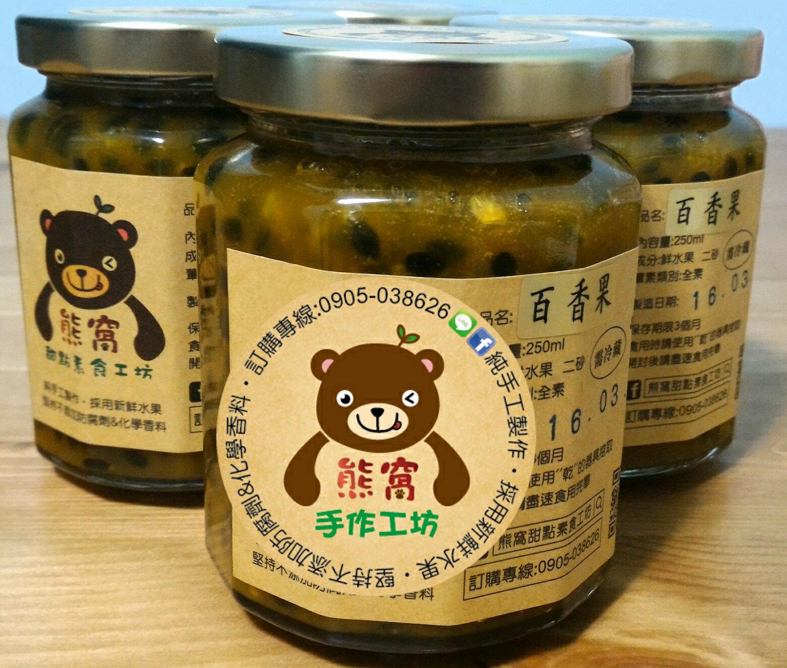 熊窩手作工坊-堅持純手工製作~100%原汁原味~百香果鮮水果醬~特價180元 4