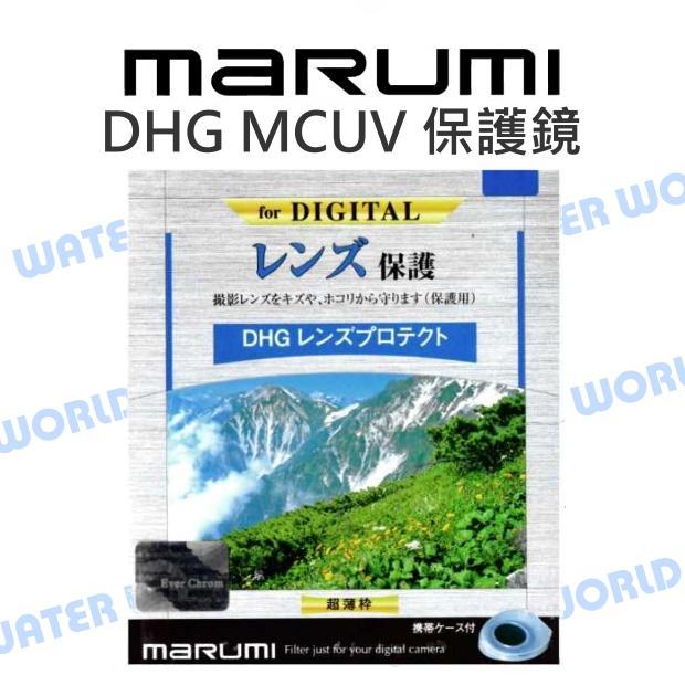 【中壢NOVA-水世界】MARUMI 72mm 77mm 82mm DHG UV 保護鏡 多層鍍膜 超薄框 公司貨