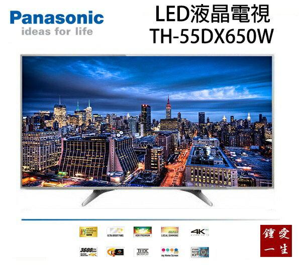 《鍾愛一生》國際牌55吋LED液晶電視+視訊盒 全新機 TH-55DX650W