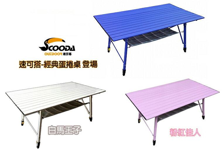 【露營趣】中和 送桌巾 速可搭 鋁合金蛋捲桌 休閒桌 摺疊桌 餐桌 料理桌 露營桌 DJ-515