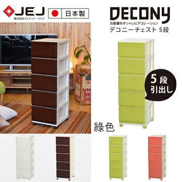 收納櫃  置物櫃  斗櫃 JEJ DECONY系列 窄版 抽屜櫃  5層 完美主義【JEJ079】好窩 節