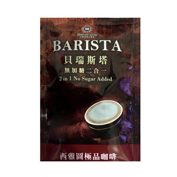 咖啡 貝瑞斯塔無加糖二合一咖啡 單包賣 1包21克 西雅圖極品咖啡 即溶咖啡 咖啡 下午茶