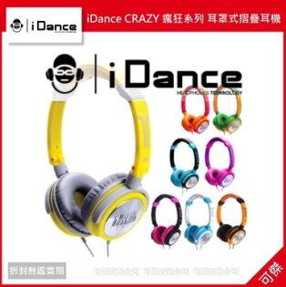 下殺售完不補可傑iDanceCRAZY111瘋狂系列耳罩式摺疊耳機公司貨