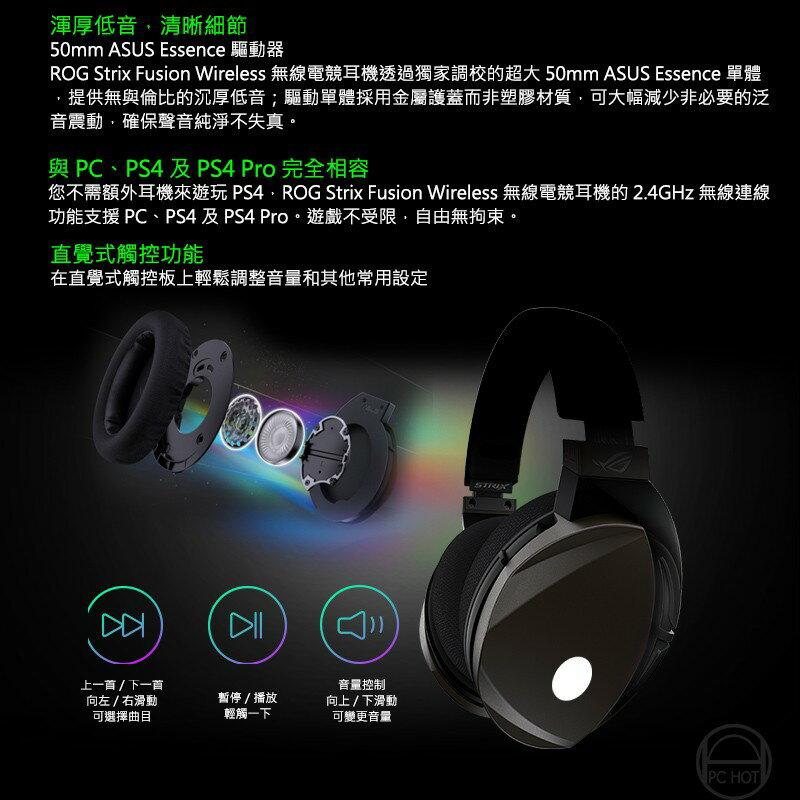 [免運速出] ASUS 華碩 ROG STRIX FUSION Wireless 無線 電競耳機麥可風 5