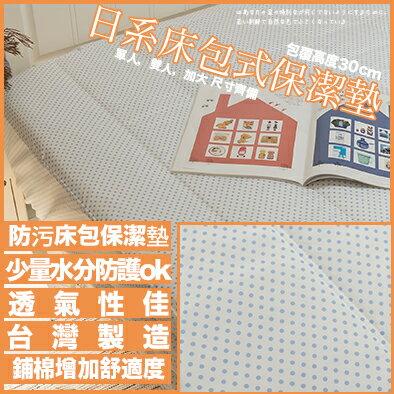 【點點】日系床包式保潔墊(尺寸可選)抗菌防蟎防污 台灣製 厚實鋪棉 可水洗 好窩生活節 0