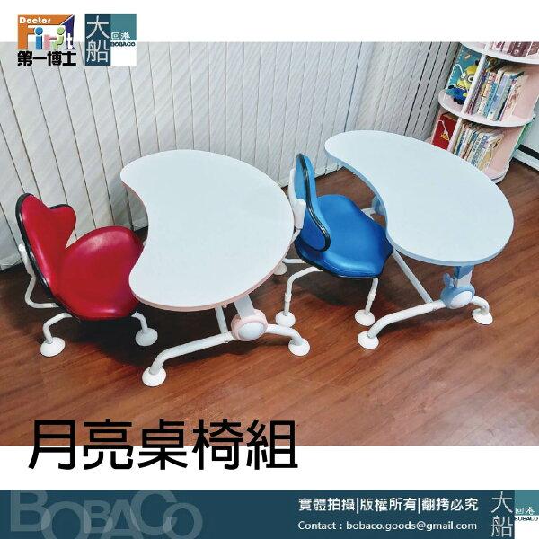 !!免運費!!第一博士月亮桌椅組幼兒寶寶桌椅學習桌椅學齡前書桌椅升降桌椅兒童成長書桌椅
