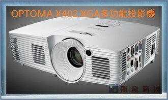【OPTOMA】 加送70*70手拉布幕 奧圖碼 X402 X-402 XGA多功能投影機 會議/教學專用 投影機 含稅開發票公司貨