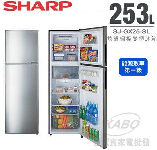 【佳麗寶】【SHARP夏普】變頻雙門電冰箱253LSJ-GX25-SL
