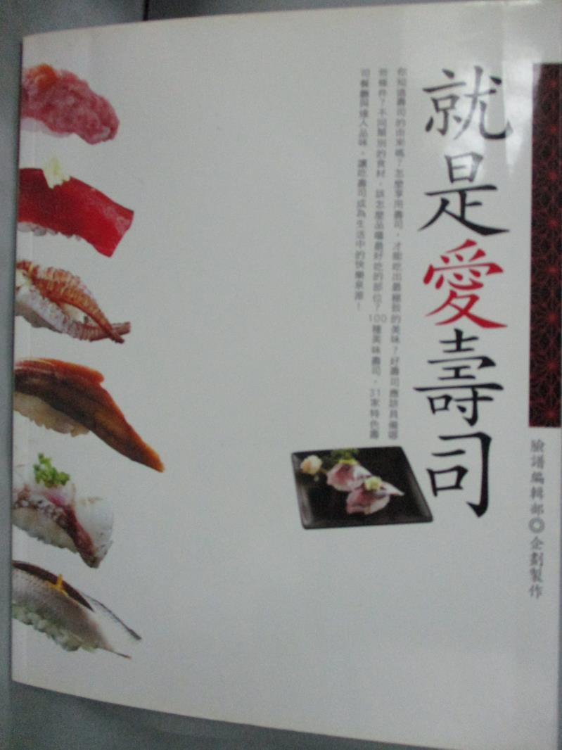 ~書寶 書T8/餐飲_YFP~就是愛壽司_臉譜編輯室