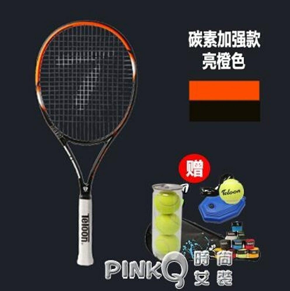 teloon天龍網球拍碳素初學者單人專業成人男女網球訓練器網球拍