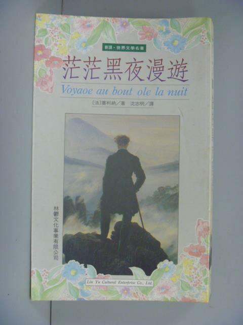 【書寶二手書T1/翻譯小說_NGQ】茫茫黑夜漫遊_沈志明