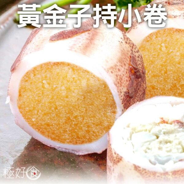 極好食❄【爽脆Q彈帶勁】黃金子持小卷(解凍即食)-250g±5%