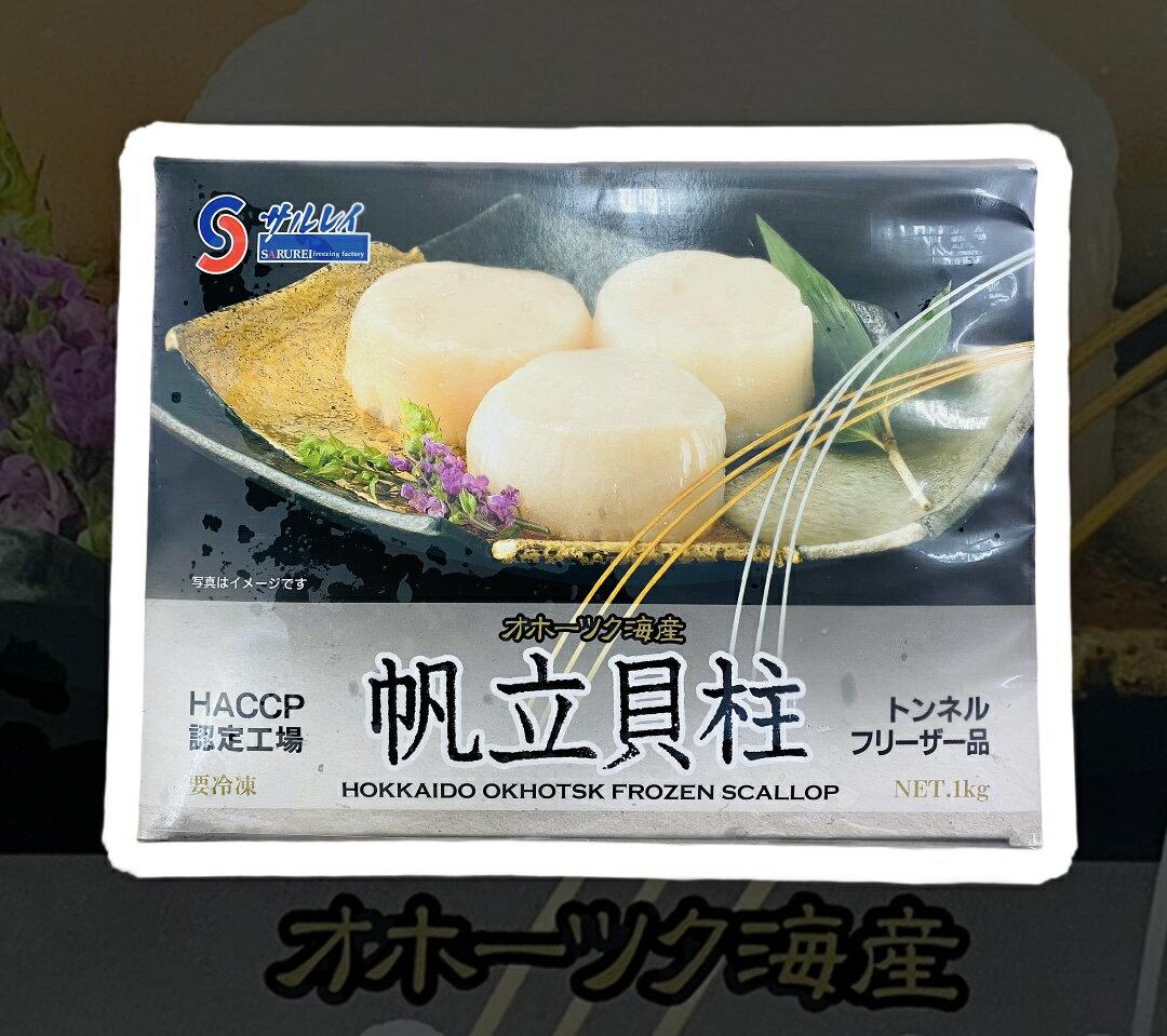 沙留漁業協同組合 北海道紋別生食級冷凍帆立貝柱 1kg