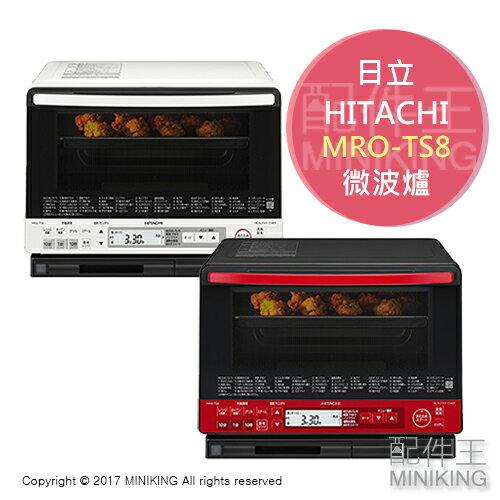 ~ 王~  HITACHI 日立 MRO~TS8 微波爐 31L 過熱 水蒸氣 烤箱 兩色