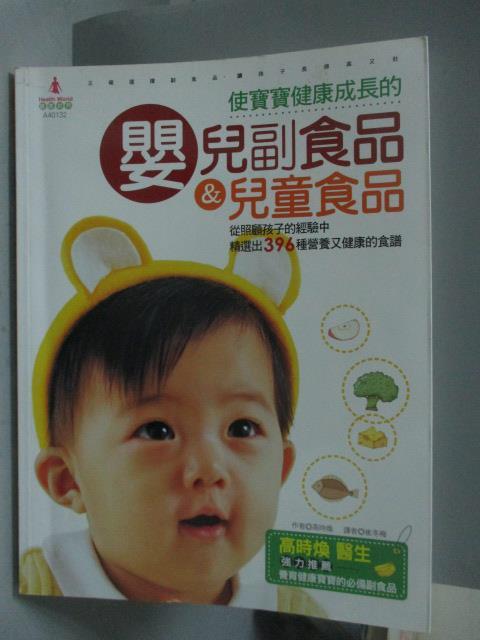 【書寶二手書T4/保健_ZKU】使寶寶健康成長的嬰兒副食品&兒童食品_高時煥