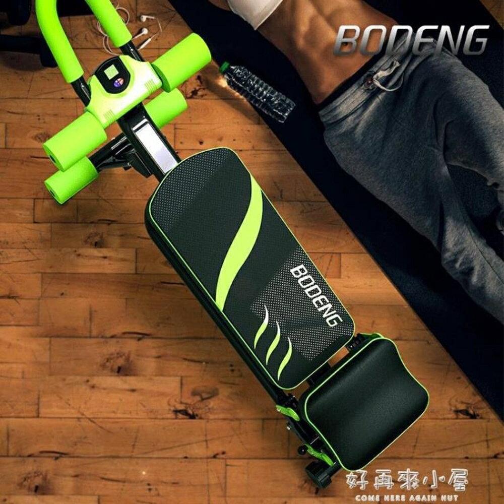 仰臥起坐健身器材家用男腹肌板運動輔助器收腹機多功能仰臥板  好再來小屋  igo