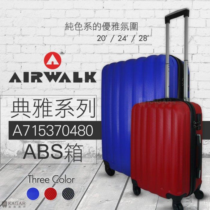 【加賀皮件】AIRWALK LUGGAGE-典雅系列 ABS 多色 20吋 行李箱 旅行箱 A715370340