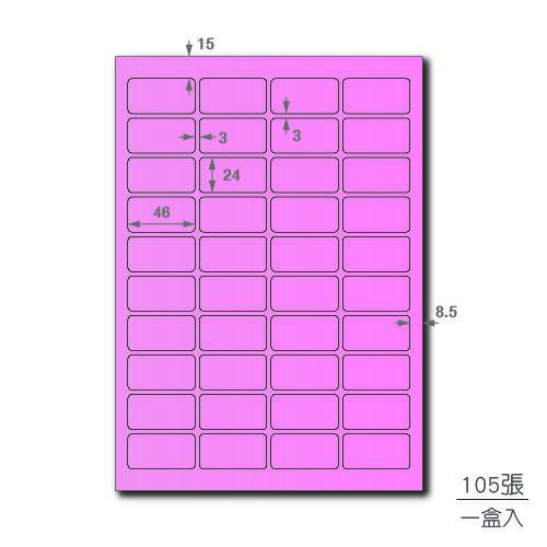 【蛙辦公】龍德 三用電腦標籤貼紙 六色可選 40格 LD-8115-W-A  105張(盒)