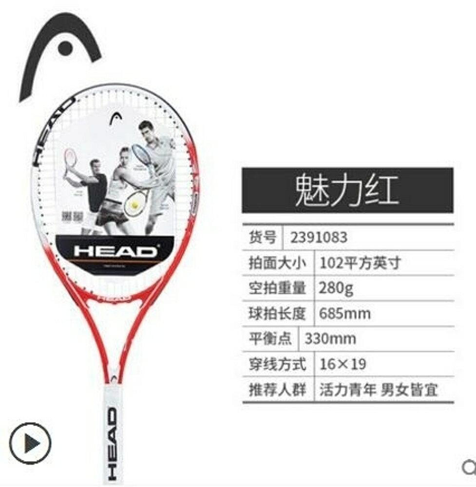 網球拍大學生網球拍單人雙人雙拍套裝網球訓練器DF星河 清涼一夏钜惠