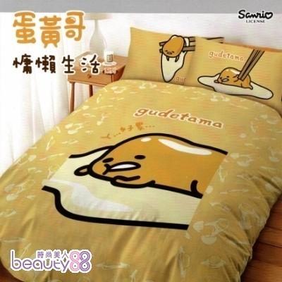 【三麗鷗】gudetama 蛋黃哥慵懶生活 二件式床包-單人
