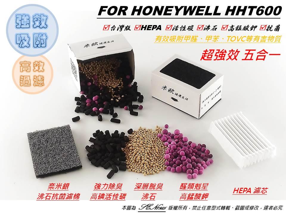 【米歐】四入優惠 SGS抗菌 適用 HONEYWELL HHT600BAPD1 HHT600WAPD1 HHT600 車用 空氣清淨機 濾芯 同HRF-V4D1