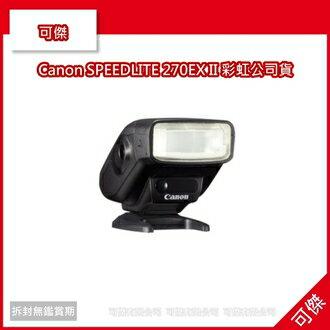 可傑 Canon SPEEDLITE 270EX II 彩虹公司貨 原廠閃光燈 閃燈 FLASH LIGHT G12 用