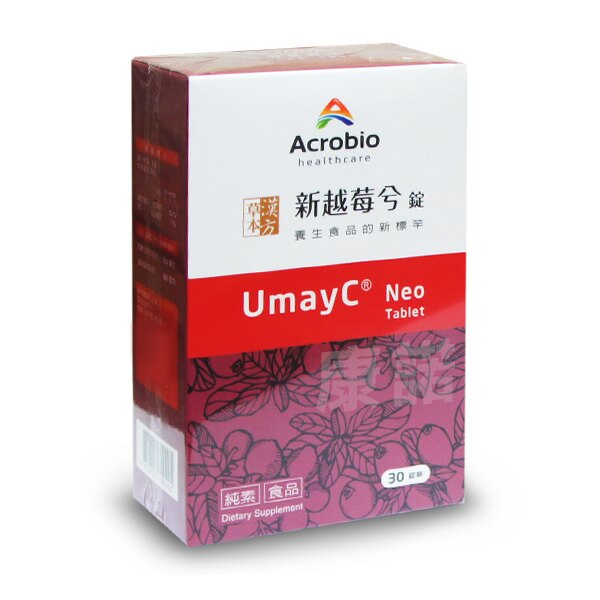 【昇橋】UmayC Neo 新越莓兮錠-30錠裝