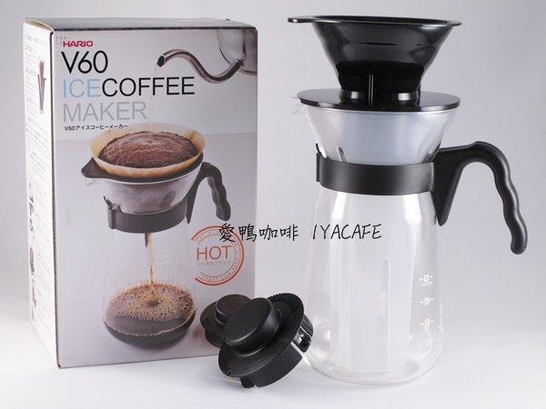 《愛鴨咖啡》Hario VIC-02B 急冷式 冰/熱咖啡兩用萃取壺贈濾紙10片