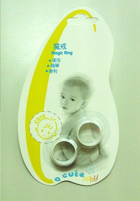 淇淇婦幼館【QQ217】Magic Ring魔戒(2入裝) 奶粉匙救星 奶粉不沾手 乾淨又衛生 台灣製